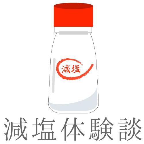 減塩 体験談