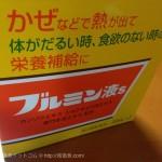 ブルミン液