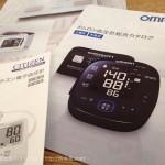 高血圧 血圧計