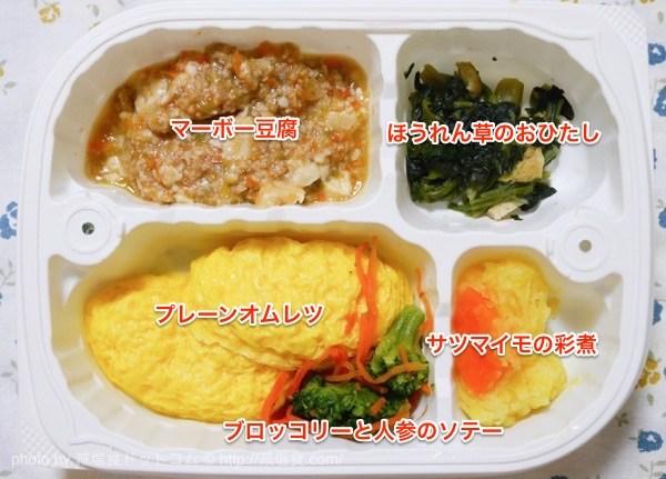 冷凍食品 通販