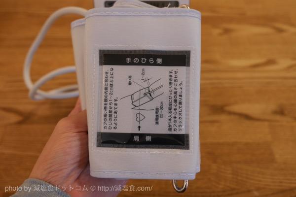 血圧計 カフ