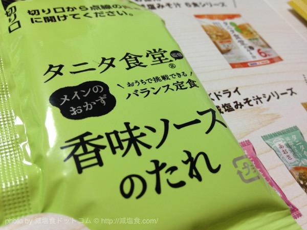 ゆで豚の香味ソース定食