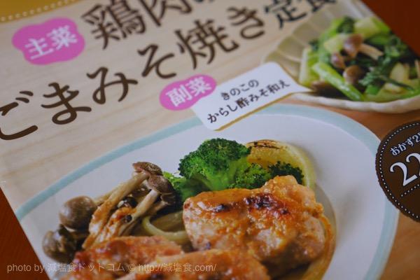 鶏肉のごまみそ焼き定食