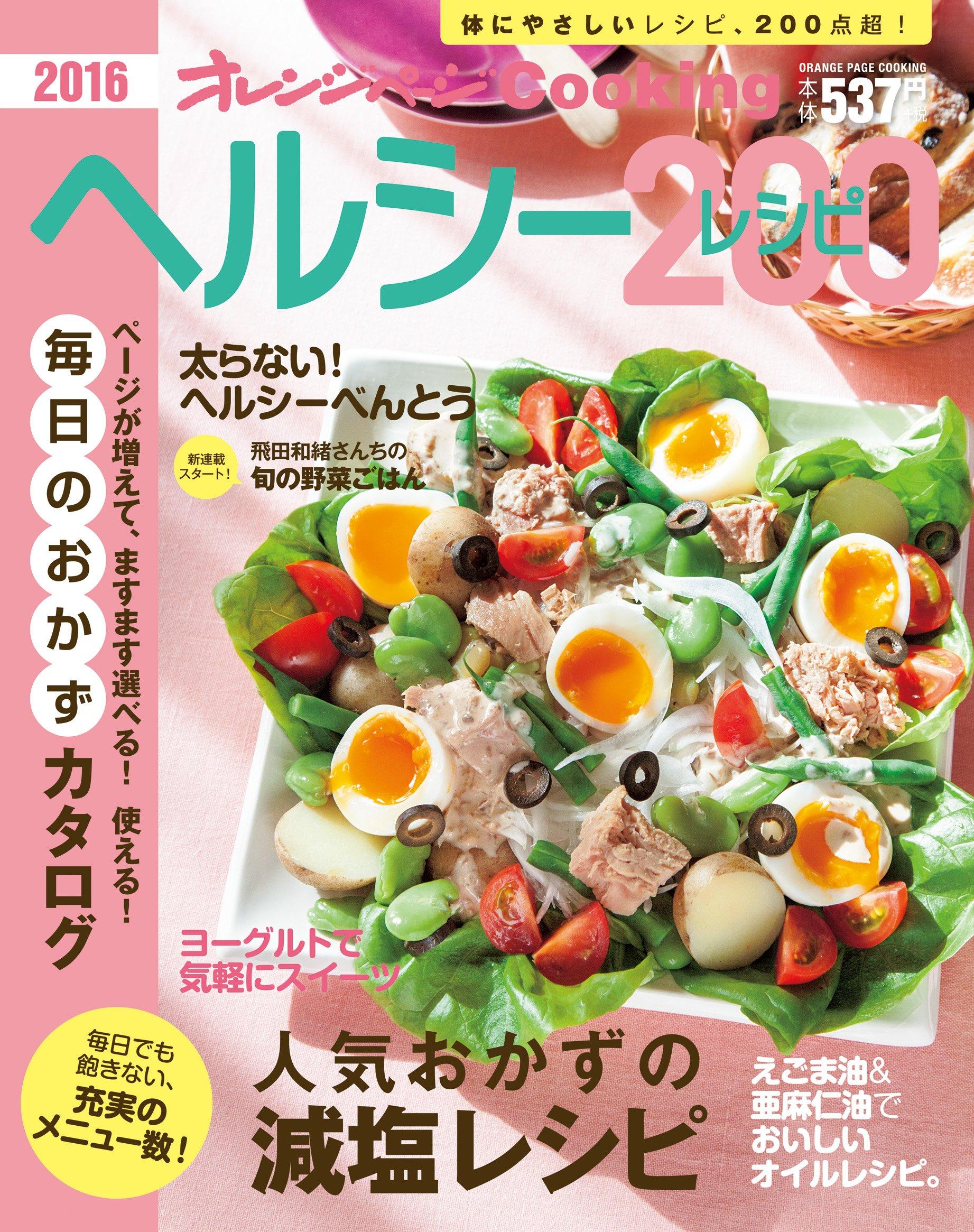 人気おかずの減塩レシピ「オレンジページCooking 2016 ヘルシーレシピ200」