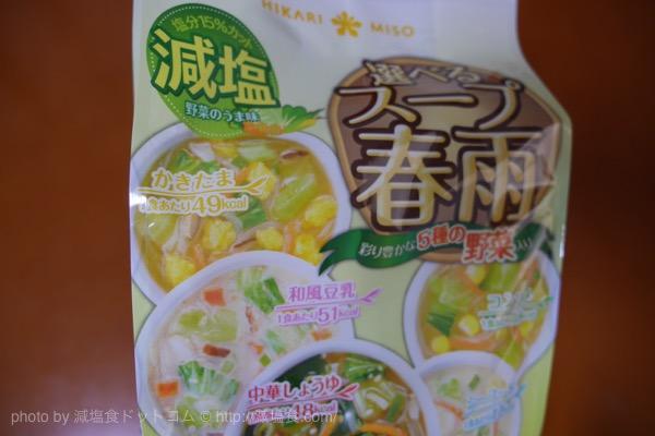 ひかり味噌 選べるスープ春雨 減塩