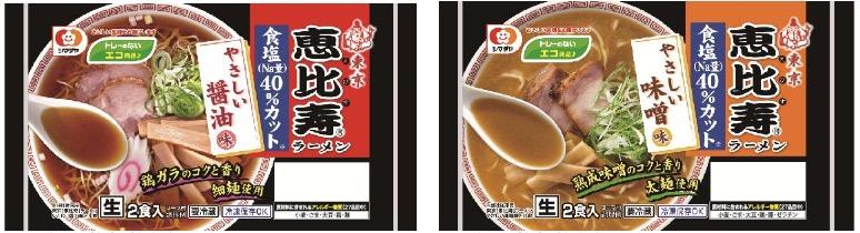 東京「恵比寿」ラーメン やさしい醤油味