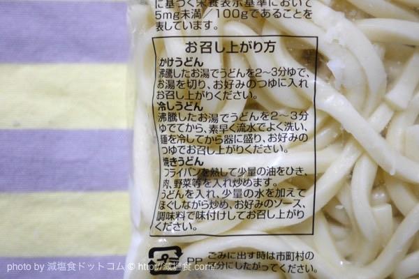 セントラル製麺