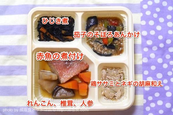 赤魚の煮付け 塩分