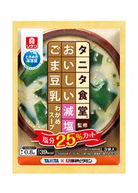 タニタ 減塩 スープ