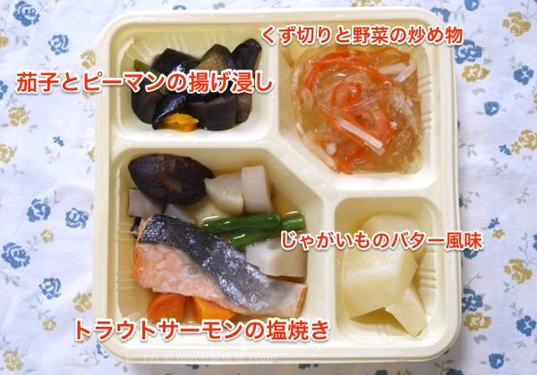 トラウトサーモンの塩焼き、茄子とピーマンの揚げ浸し、くず切りと野菜の炒め物、じゃがいものバター風味