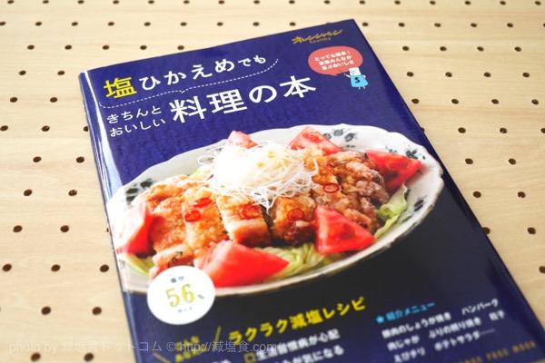塩ひかえめでもきちんとおいしい料理の本