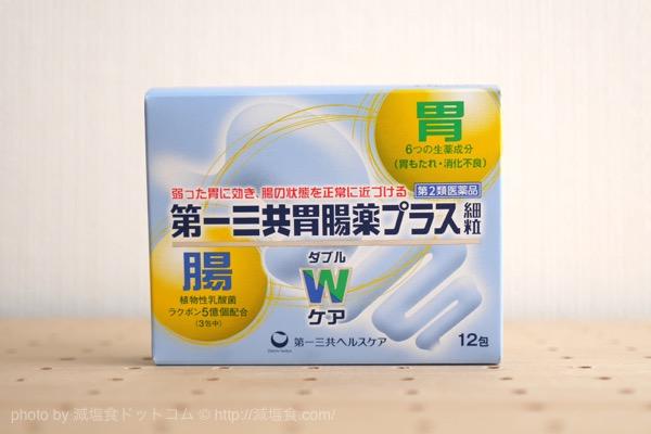 胃薬 ナトリウム