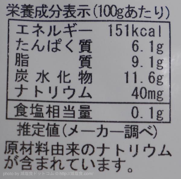 カレー 減塩