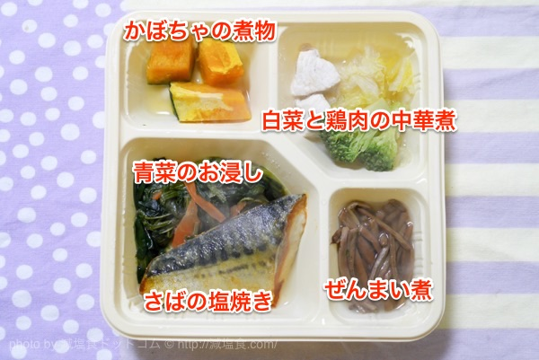 減塩弁当 冷凍