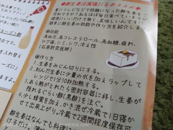 黒酢 生姜