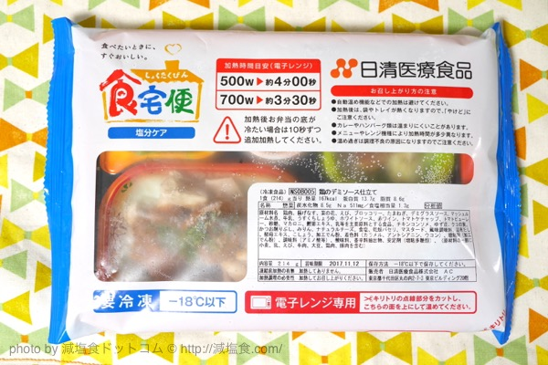しょくたくびん 生島ヒロシ