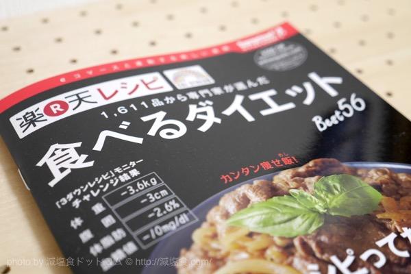 食べるダイエット 楽天レシピ