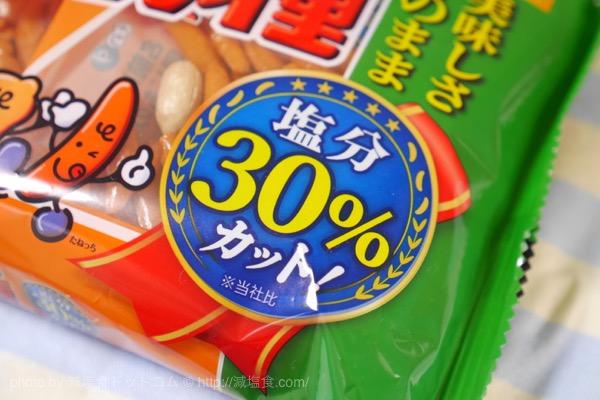 柿の種 減塩