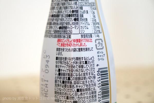 減塩醤油 キッコーマン