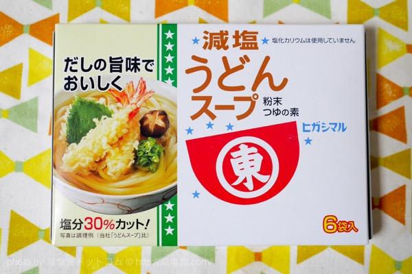 ヒガシマル 減塩 うどんスープ