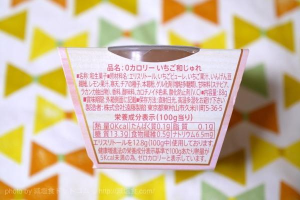 遠藤製餡 0カロリーいちご和じゅれ