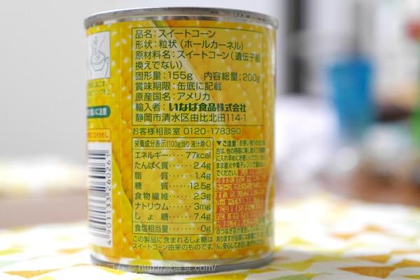 コーン缶 塩分