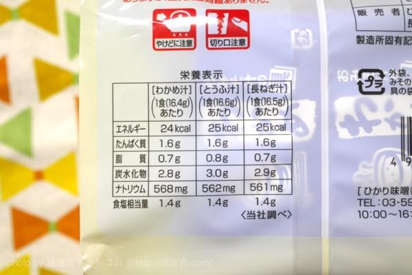 減塩 味噌汁