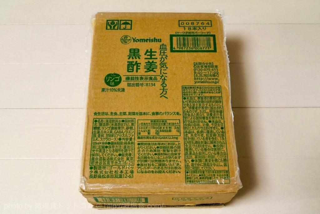 生姜黒酢 養命酒製造