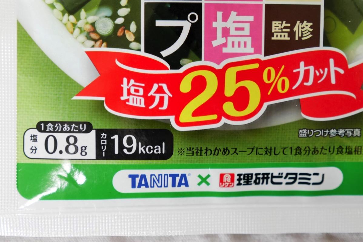 リケン わかめスープ 減塩