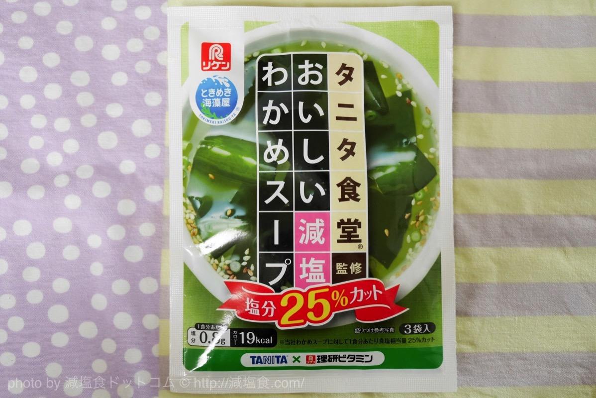 リケン タニタ食堂 わかめスープ