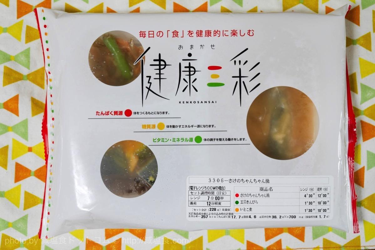 健康三彩 口コミ レビュー