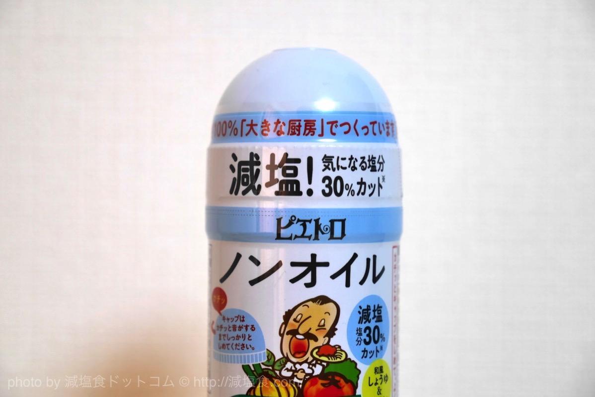 ピエトロ ドレッシング 減塩
