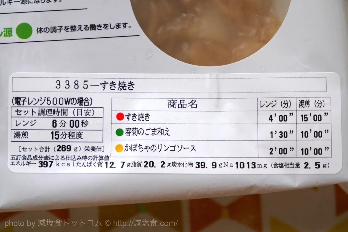 おまかせ健康三彩 すき焼き