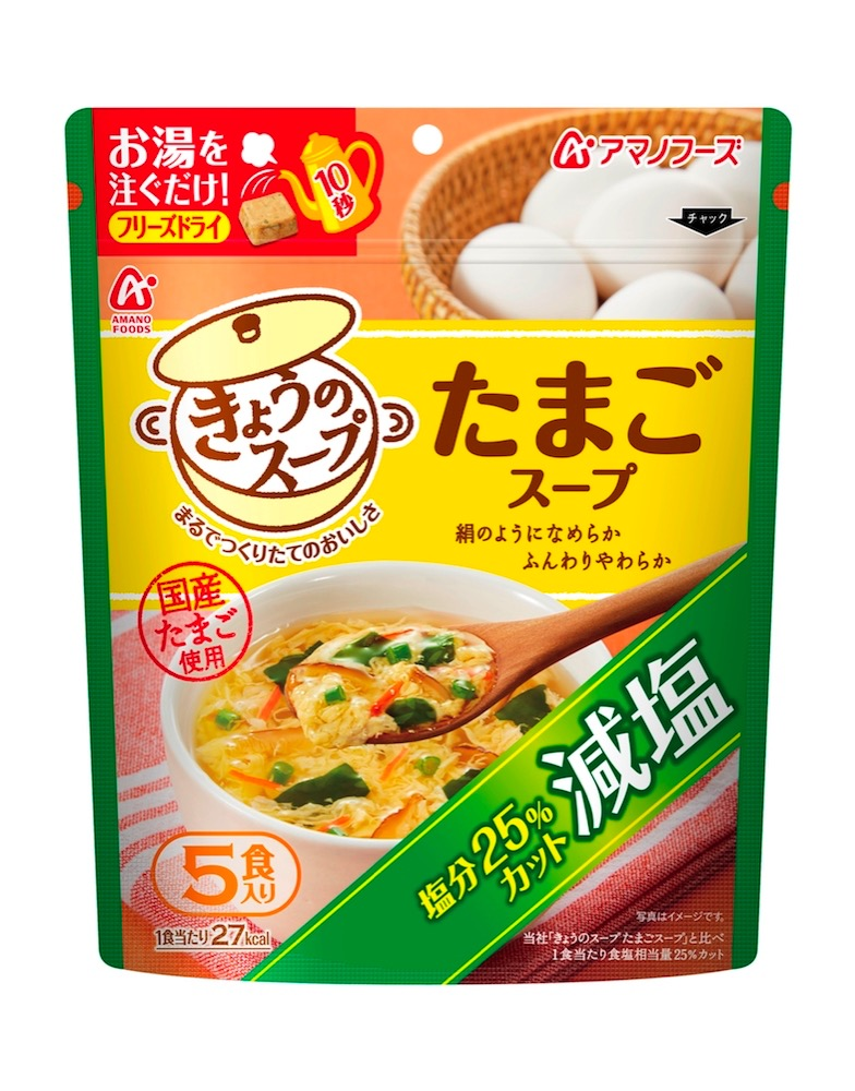 たまごスープ 減塩