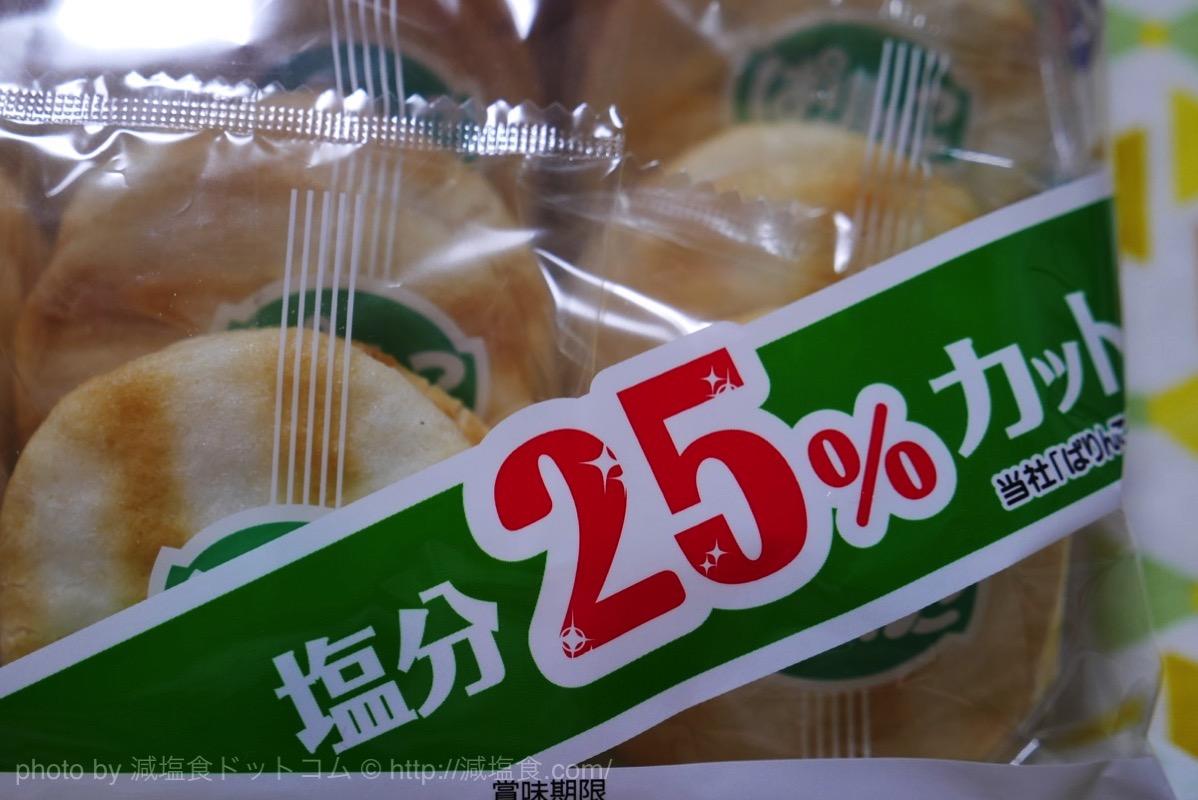 ぱりんこ 減塩