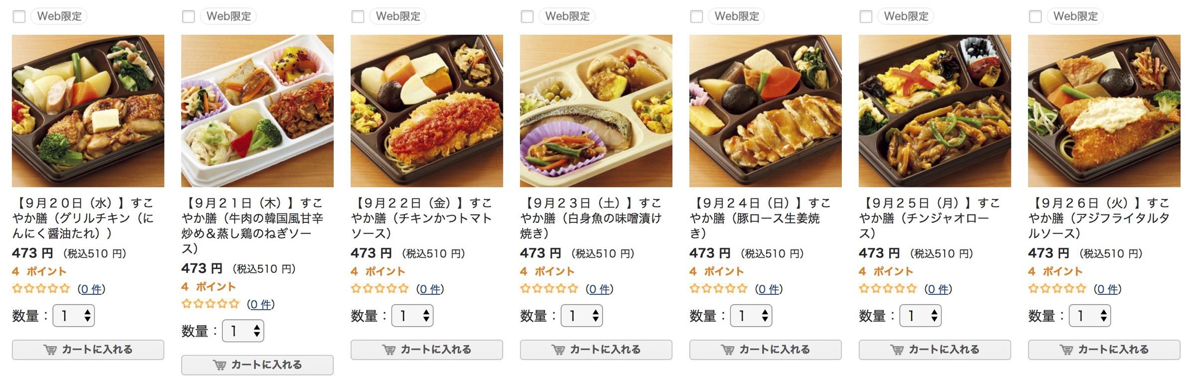 オムニ7 お総菜