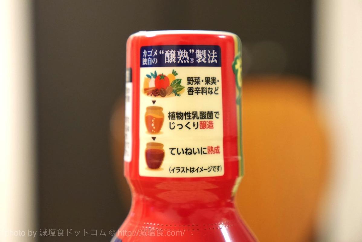 カゴメ 醸熟製法