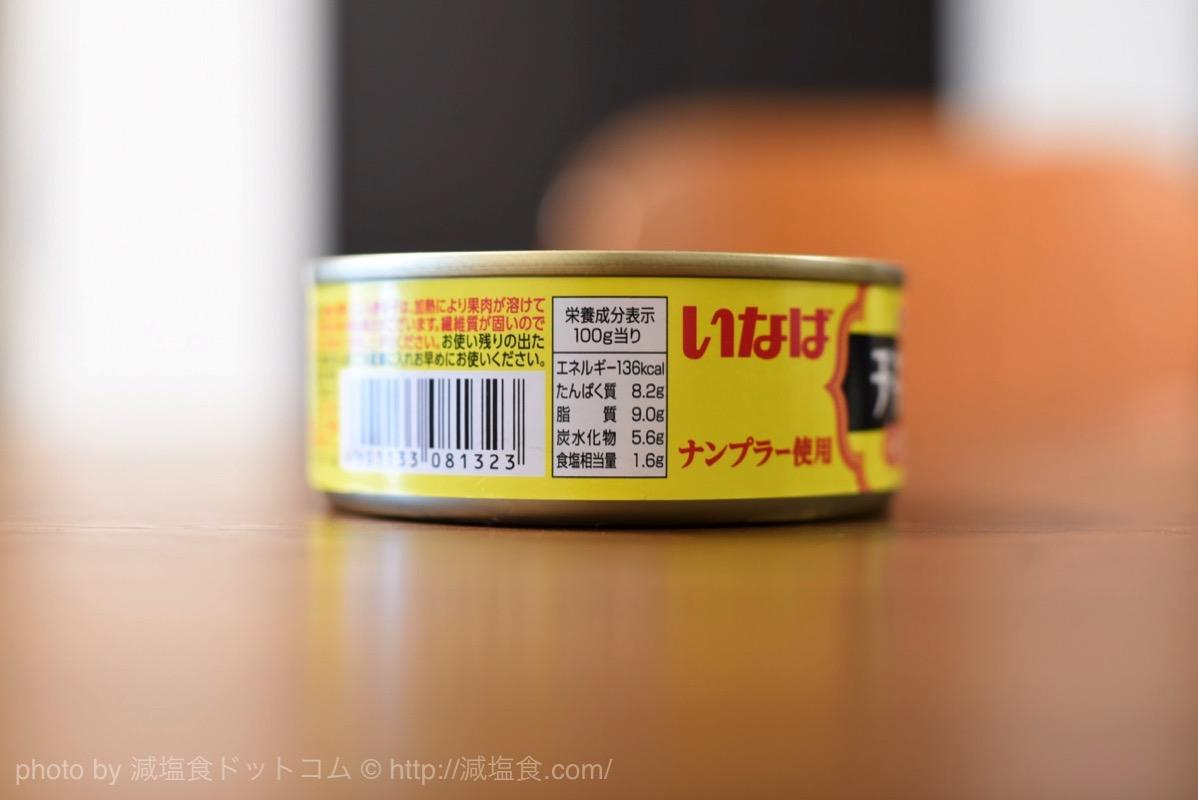 カレー 塩分