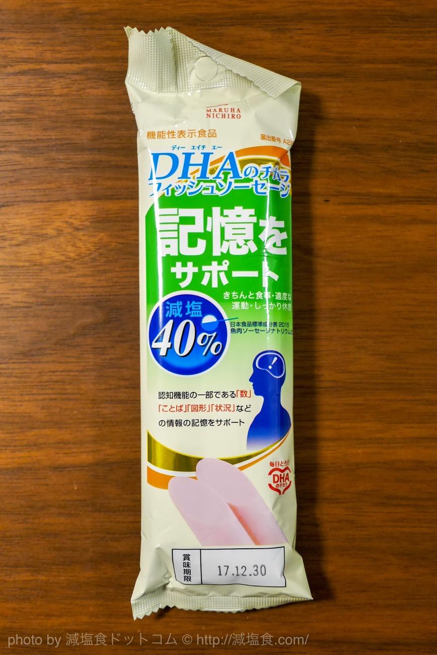 DHA ソーセージ 減塩