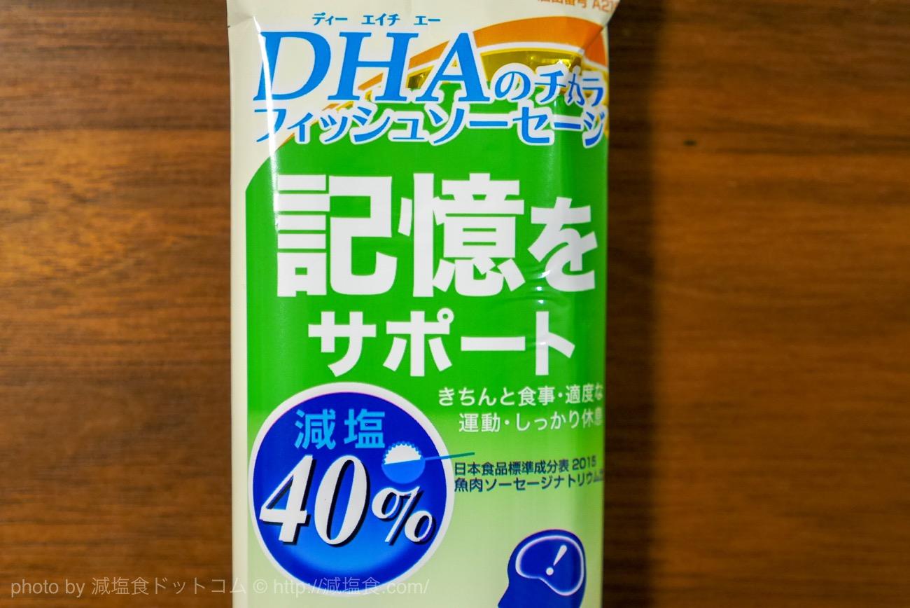 DHA ソーセージ