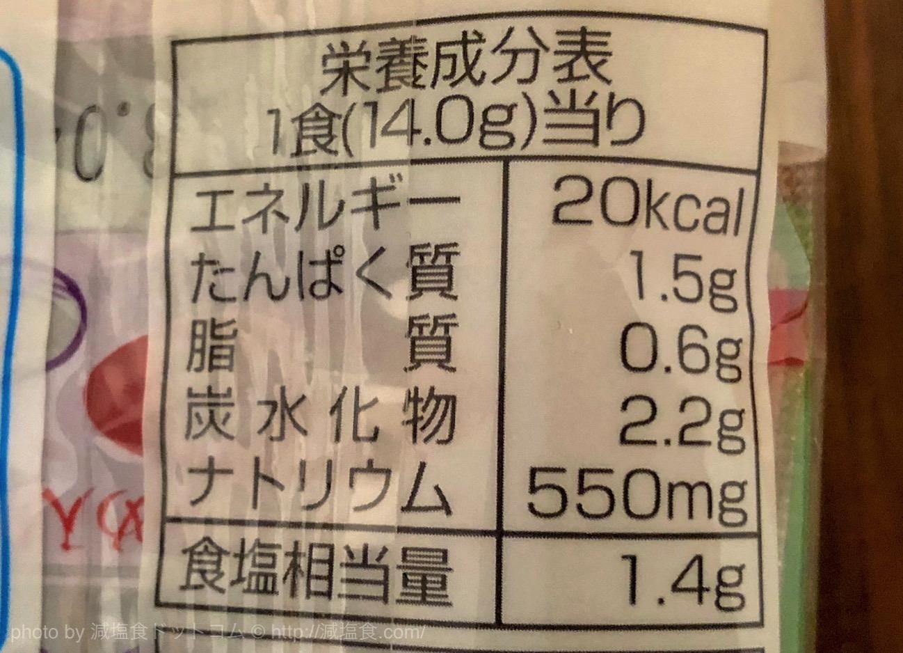しじみ汁 減塩