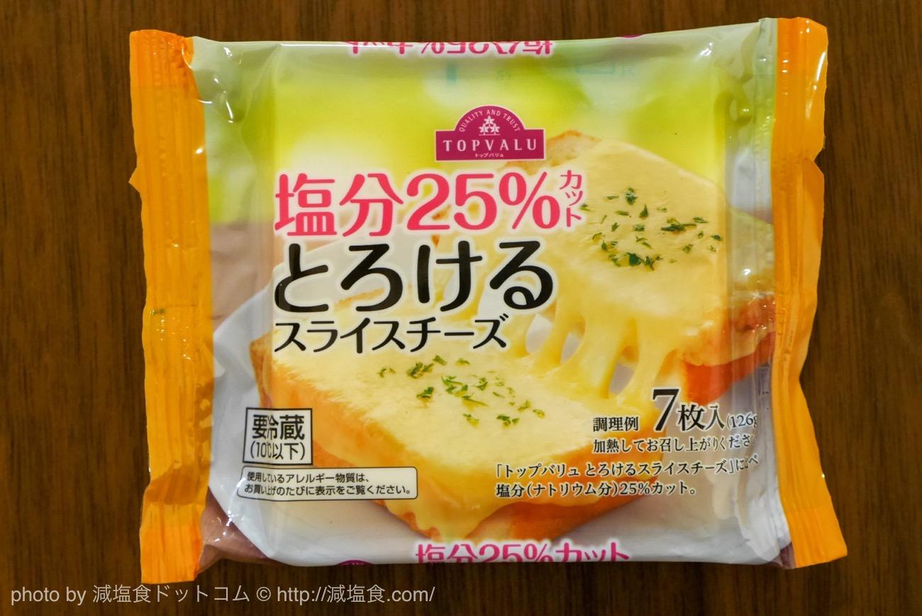 とろけるスライスチーズ 減塩