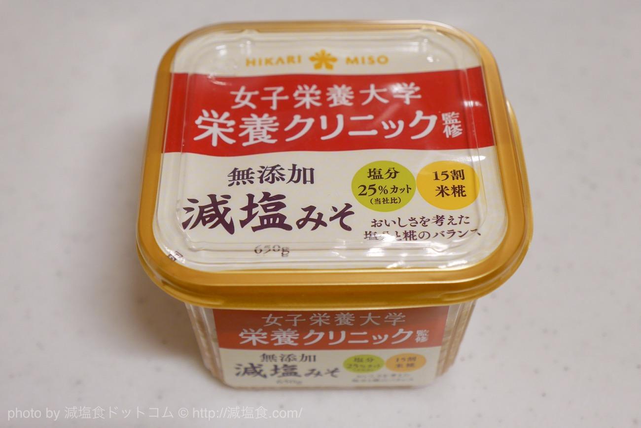 減塩みそ 栄養クリニック監修