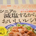 シニアの 減塩するからおいしいレシピ