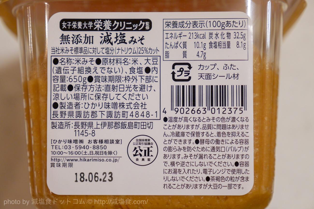 ひかり味噌 米味噌 減塩