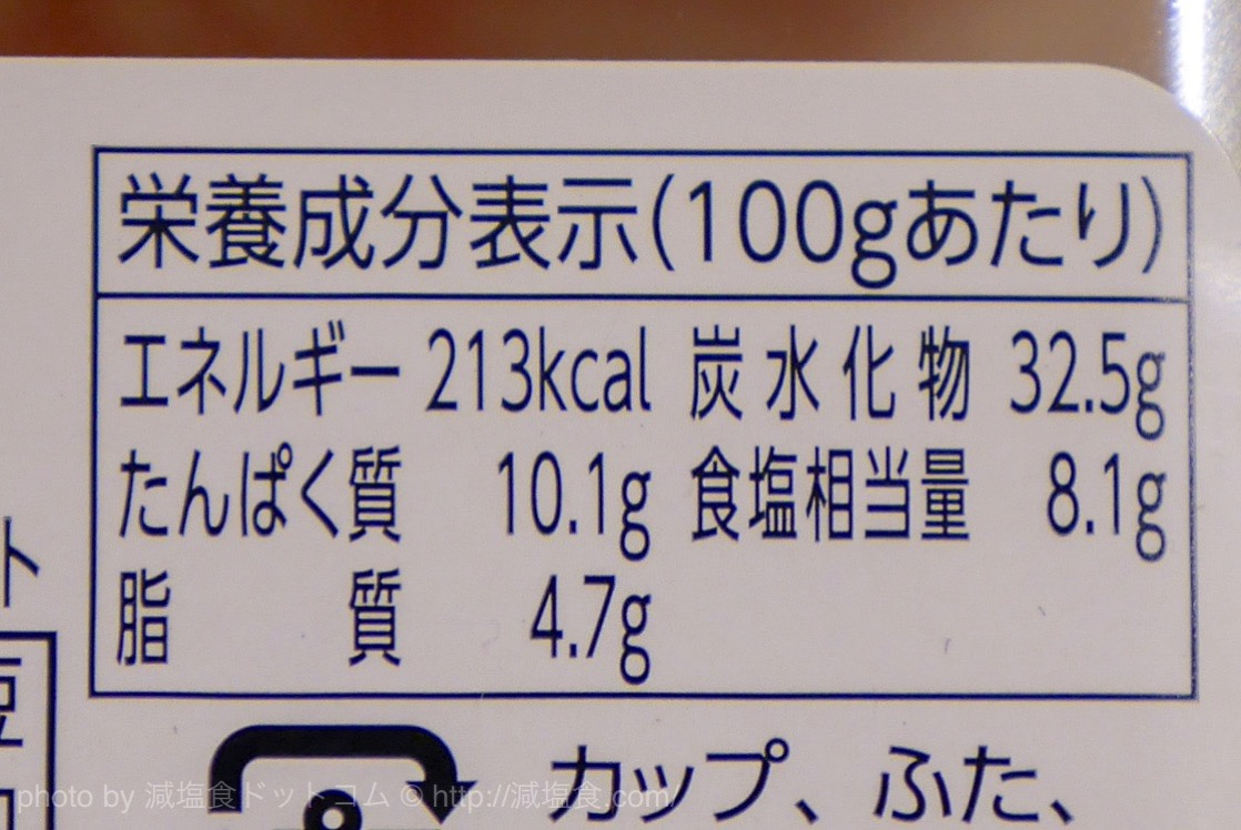 減塩 米みそ