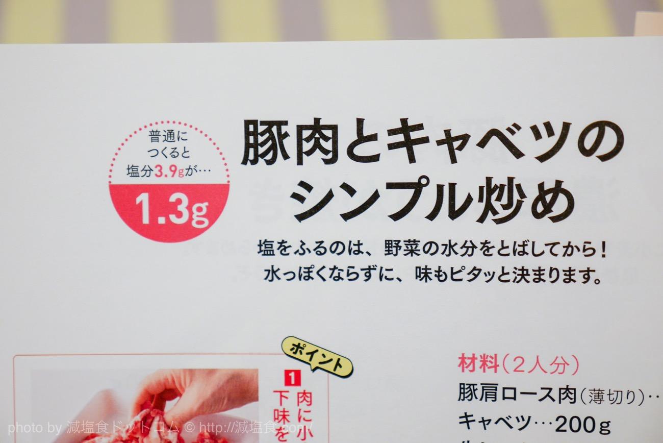 炒め物 減塩