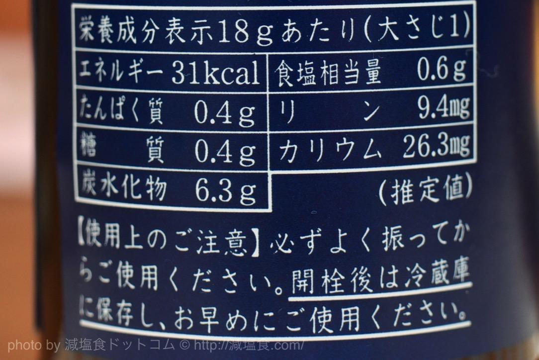 焼肉のタレ 食塩相当量
