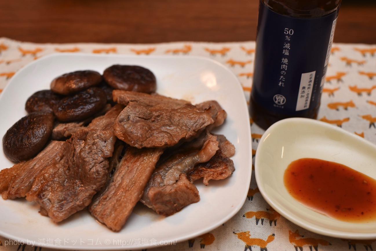 減塩 焼き肉