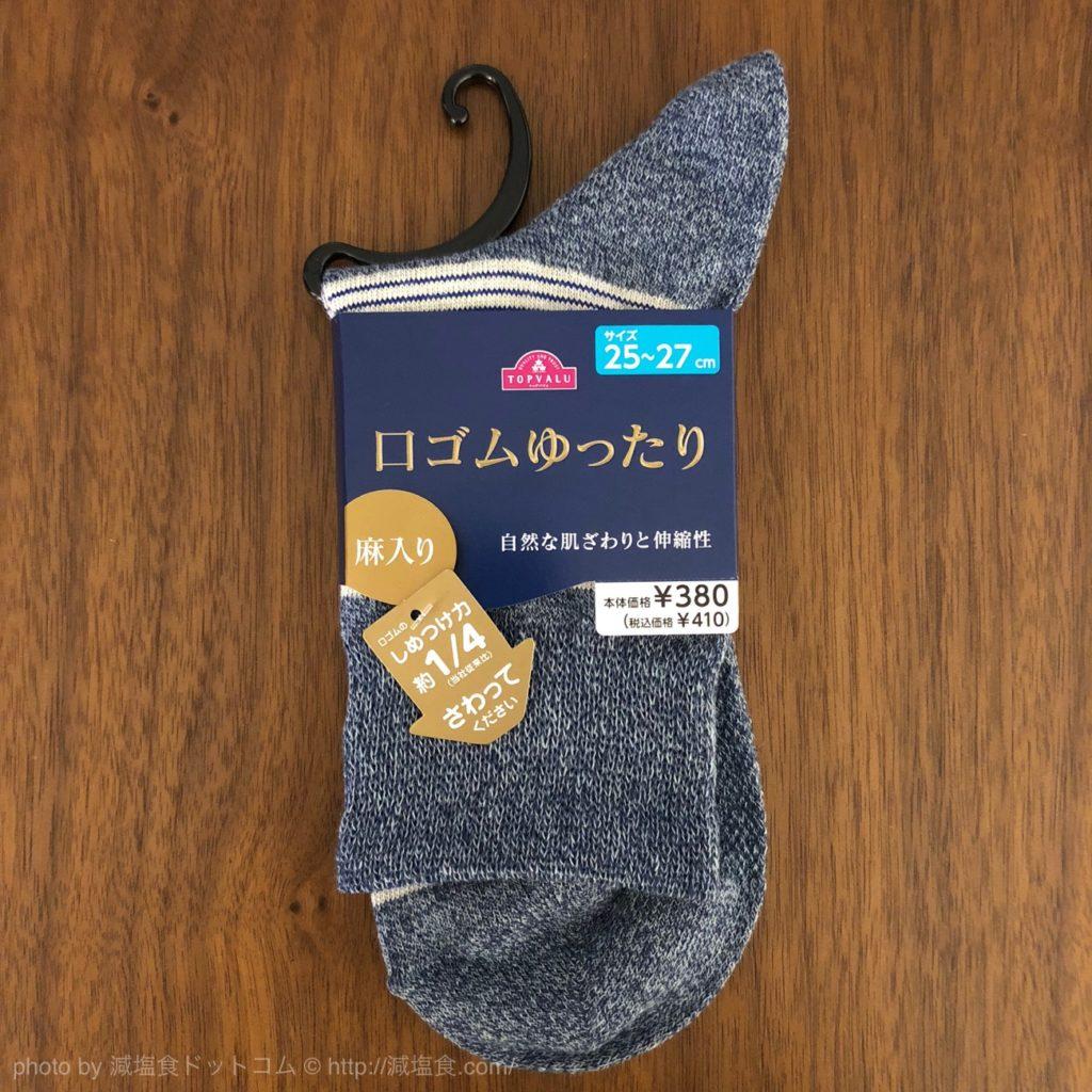 足がむくむ 靴下